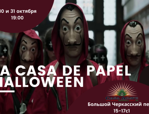 La Casa De Papel. Halloween