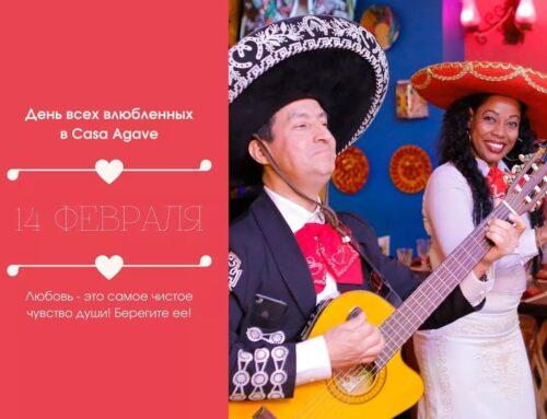 День всех влюбленных в Casa Agave