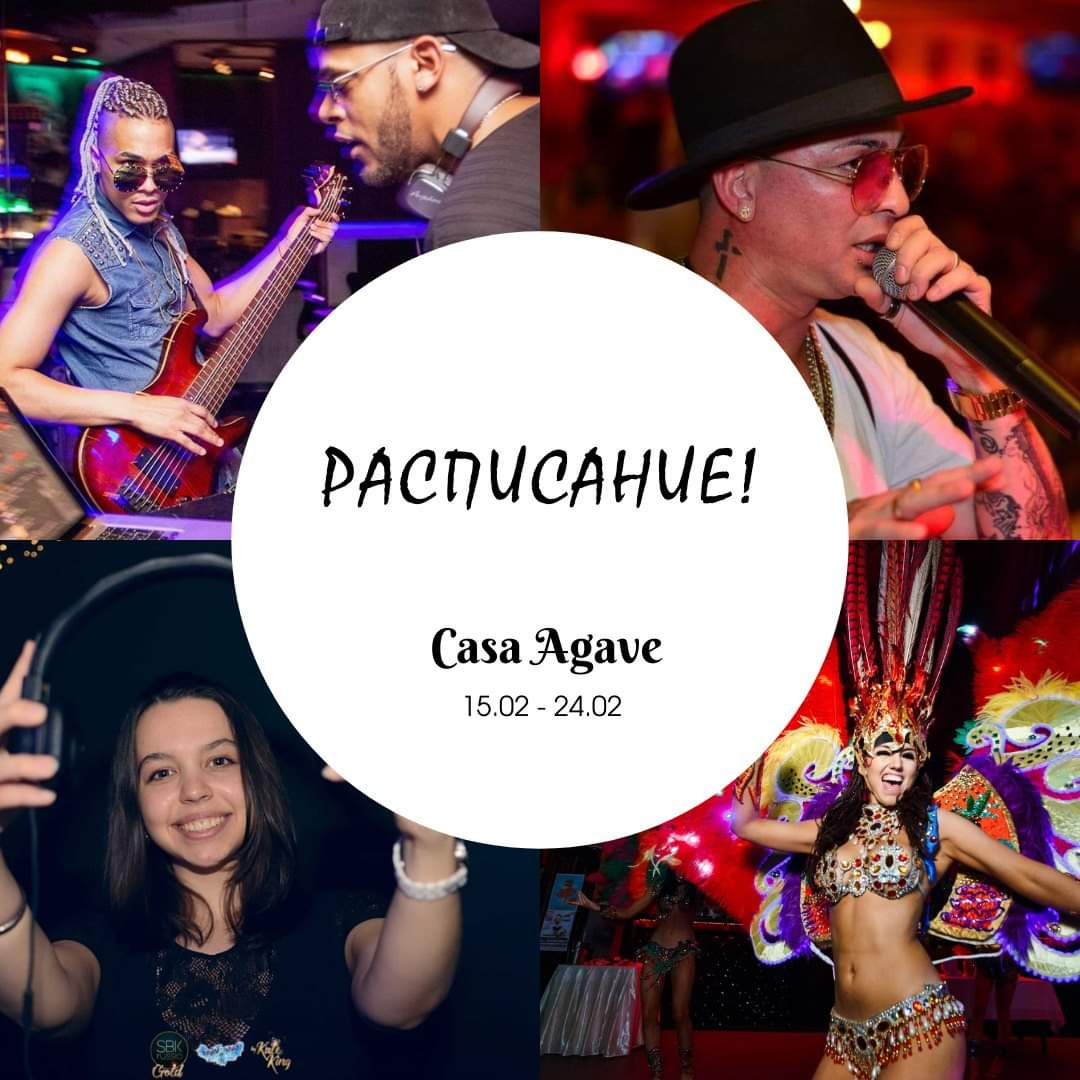 Расписание вечеринок в ресторане Casa Agave (15.02-24-02)