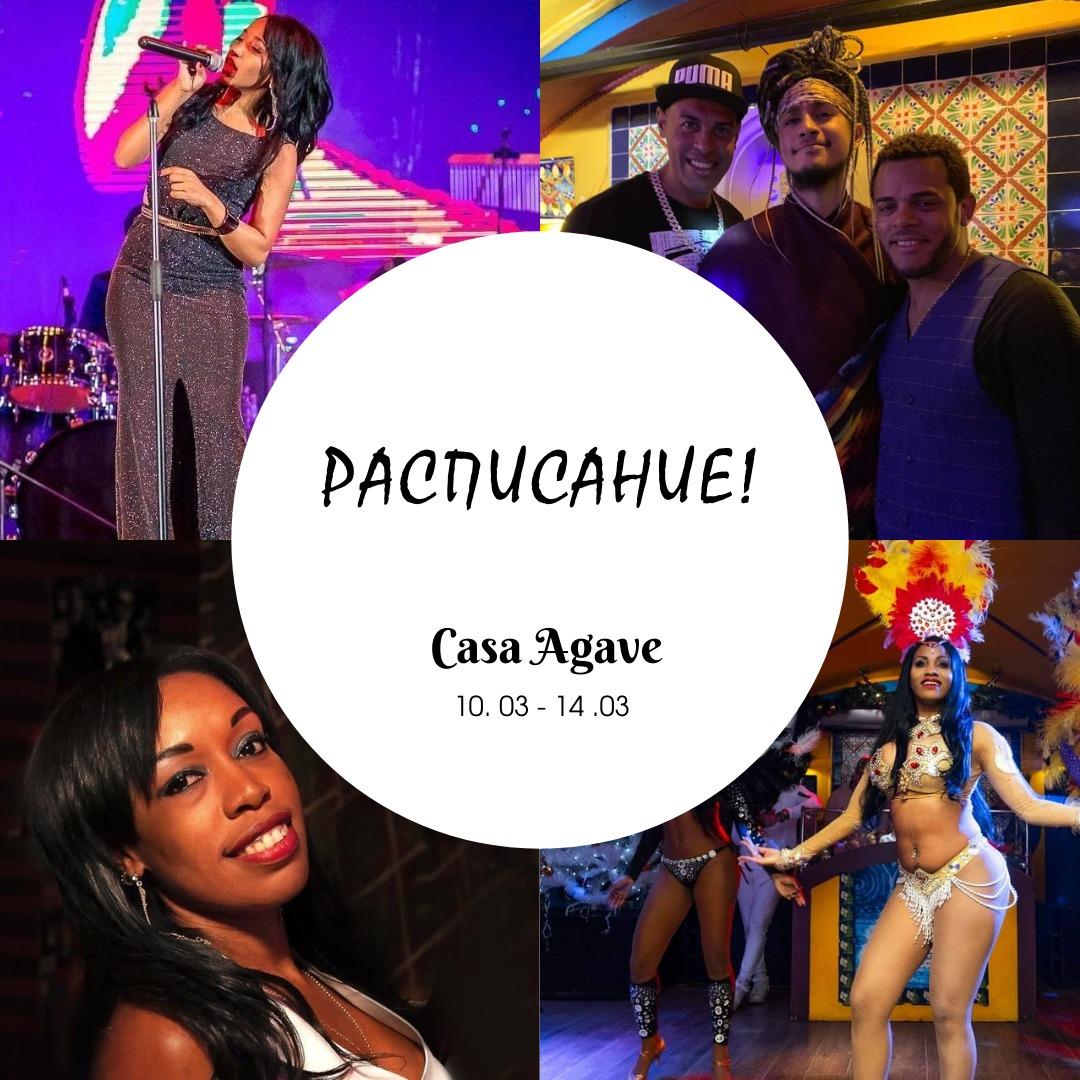 Расписание вечеринок в ресторане Casa Agave (09.03-14.03)