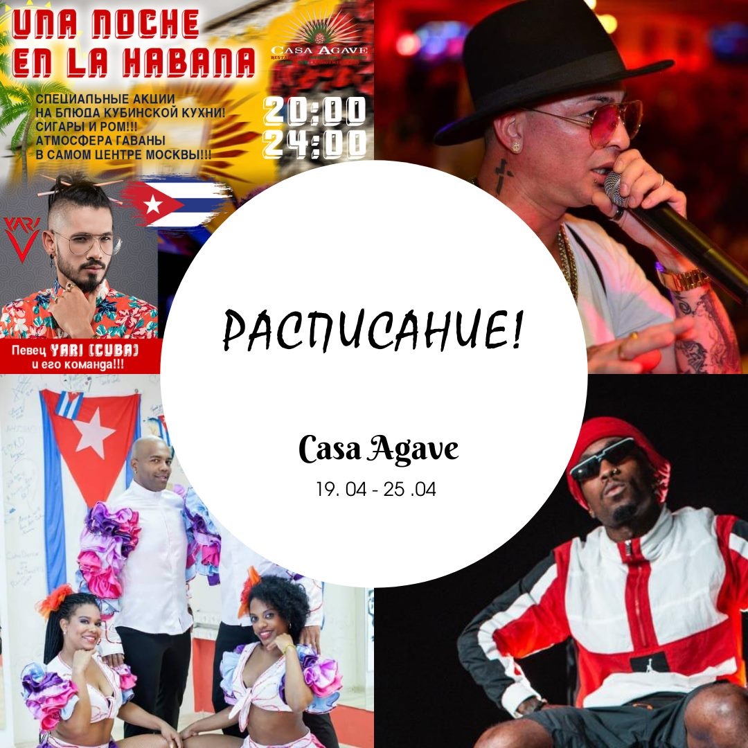 Расписание вечеринок в ресторане Casa Agave (19.04-25.04)