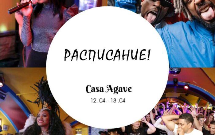 Расписание вечеринок в ресторане Casa Agave (12.04-18.04) :