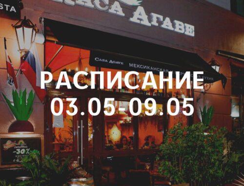 Афиша (03.05-09.05)